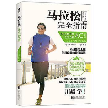 【愛書網】9787550246829 馬拉松完全指南 簡體書 作者:(日)川越 學