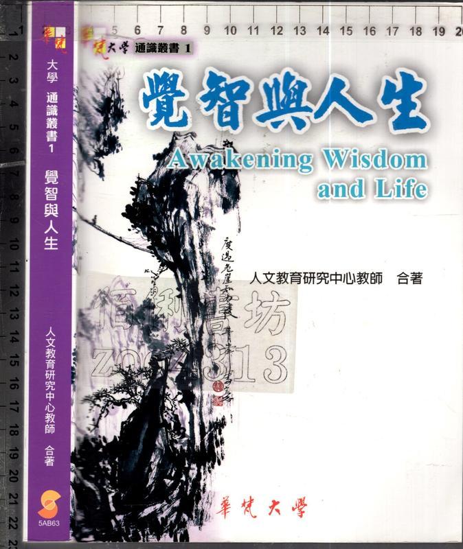 佰俐O 98年1月《覺智與人生》人文教育研究中心教師 新學林/華梵大學9789868141650