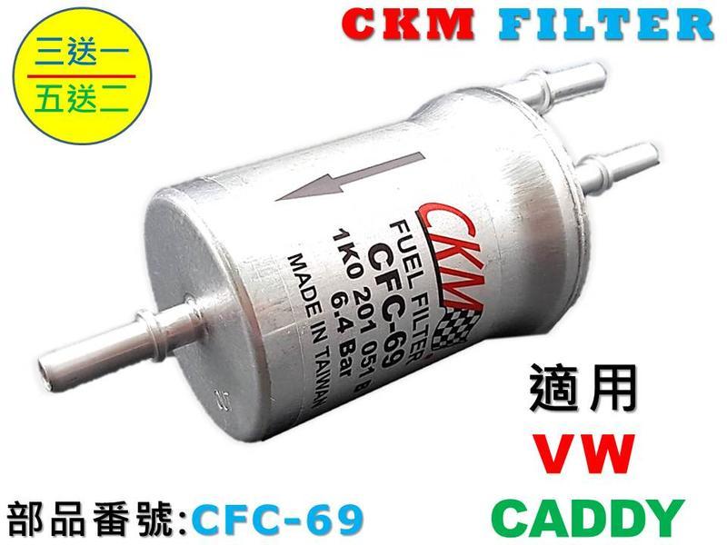 【CKM】福斯 VW CADDY 1.2 1.4 TSI 原廠 正廠 型 汽油濾芯 汽油濾蕊 燃油濾芯 汽油芯 汽油蕊