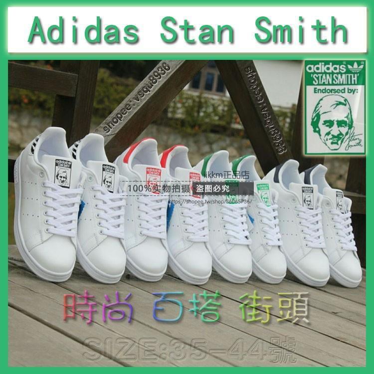 【現貨】Adidas originals stan smith 史密斯 潮流板鞋 休閒鞋運動鞋 情侶鞋 愛迪達 小白鞋