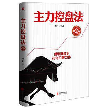 【愛書網】9787550276116 主力控盤法(第2版) 簡體書 作者:胡任標