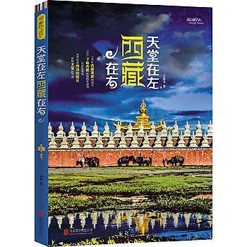 【愛書網】9787550273085 天堂在左,西藏在右 簡體書 作者:王連文著