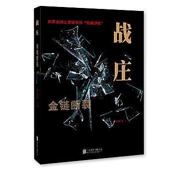 【愛書網】9787550281288 戰莊:金鏈斷裂 簡體書 作者:周雅男