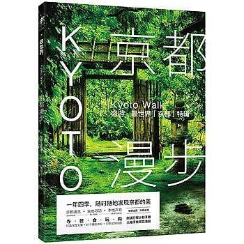 【愛書網】9787550286320 京都漫步:窮遊·最世界「京都」特輯 簡體書 作者:窮遊