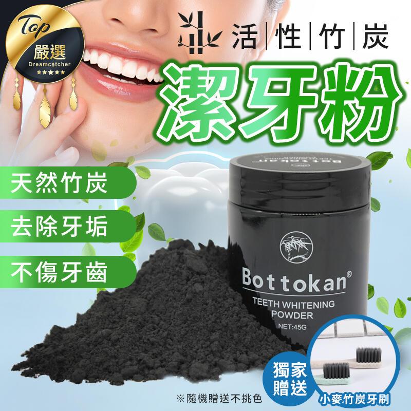 現貨!贈竹炭牙刷  Bottokan活性碳潔牙粉45G 活性碳 竹炭 口腔清潔 牙粉 潔牙粉 口氣清新 HNHAA2
