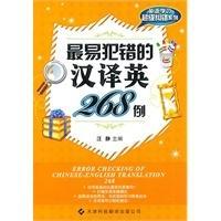 [尋書網◆b] 9787543324435 最易犯錯的漢譯英翻譯268例(簡體書)S2