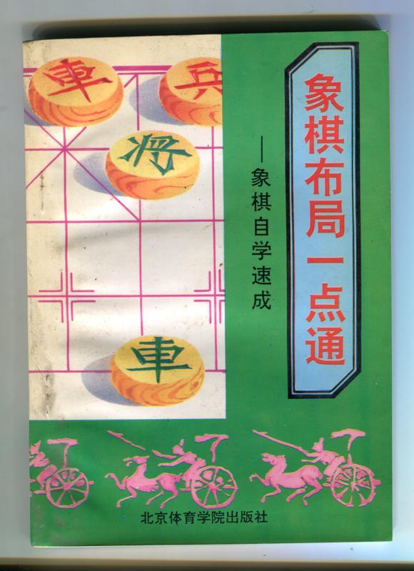 象棋布局一點通(20年前藏書)