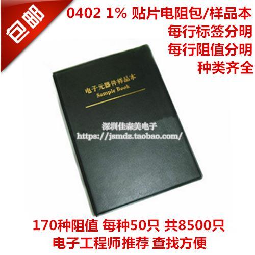 滿199免運0402 1% 貼片電阻 共170種每種50個 樣品本 樣品盒 0元件集 0元件冊 230-00222
