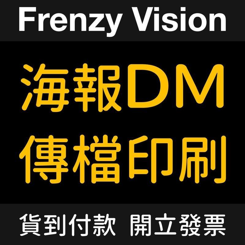 [生意小幫手]彩色傳單印刷 少量海報印刷廣告單 (需自備檔案限A3A4) 適合廣告DM  MENU 明星海報 展場海報