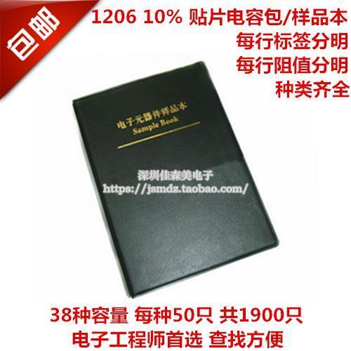 滿199免運TDK 1206 10% 貼片電容包 共38種每50個 樣品本 樣品盒 0元件冊 230-02345