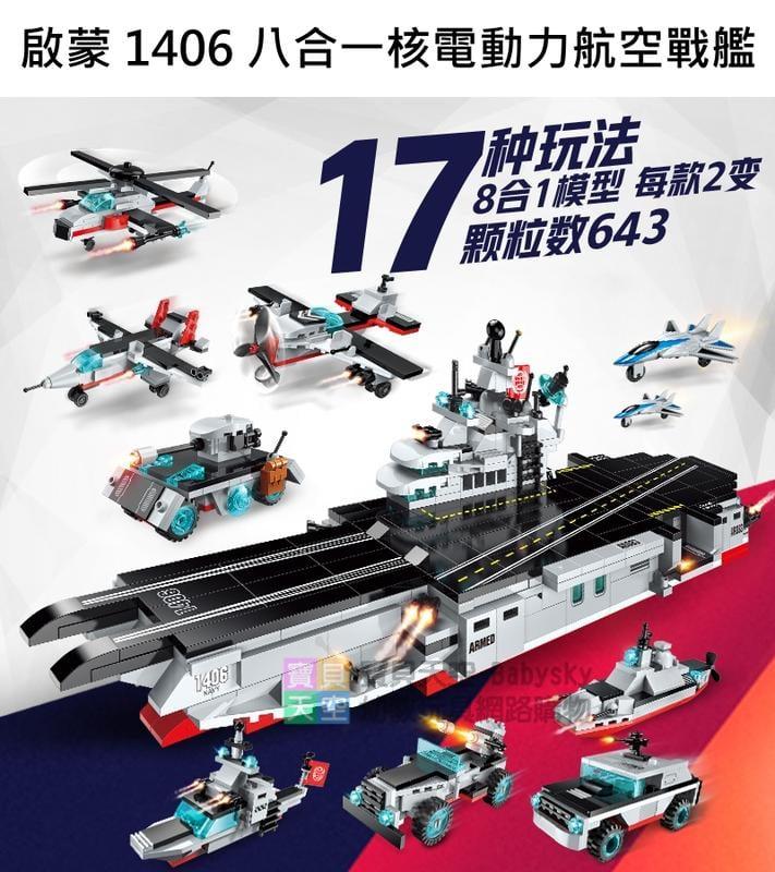 ◎寶貝天空◎【啟蒙 1406 八合一核電動力航空戰艦】小顆粒,8合1軍事系列,航空母艦,可與LEGO樂高積木組合玩