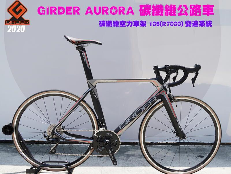 【單車倉庫】 GIRDER AURORA碳纖維空力公路車  SHIMANO 105(R7000)變速系統