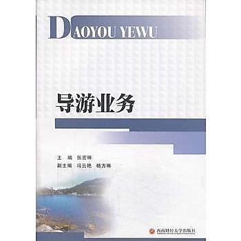 【愛書網】9787550412156 導遊業務 簡體書 作者:張宏琳 主編