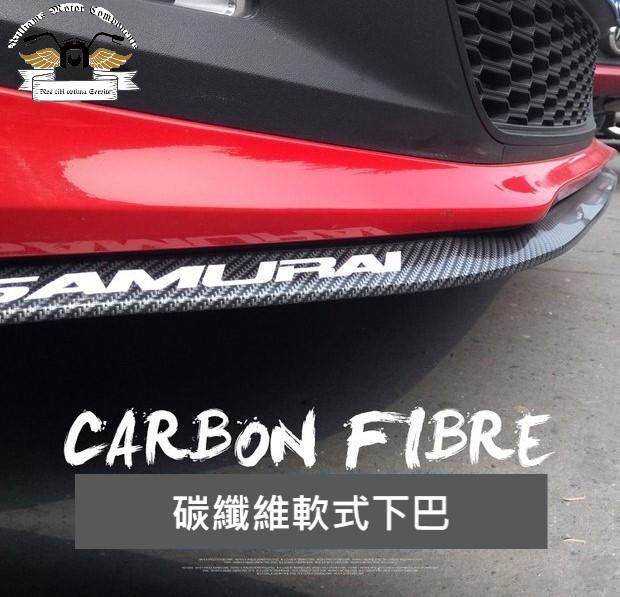 SAMURAI 碳纖維 汽車 軟式 下巴 防撞條 側裙 保險桿 卡夢 邊裙 定風翼 軟下巴 空力套件 大包圍