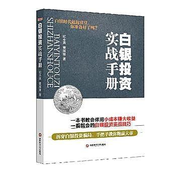 【愛書網】9787550414976 白銀投資實戰手冊 簡體書 作者:紀永英,董媛媛 著