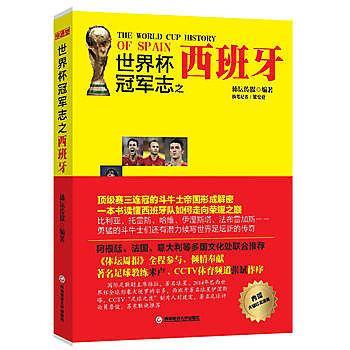 【愛書網】9787550413795 世界盃冠軍志之西班牙 簡體書 作者:體壇傳媒