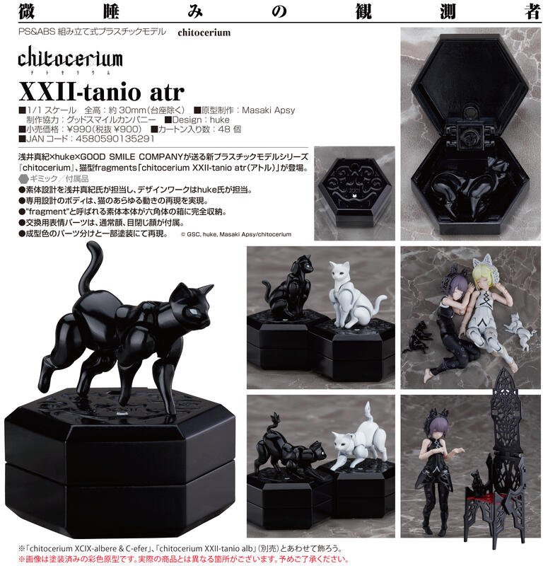 【斗六小學館 現貨】GSC 組裝模型 chitocerium XXII-tanio atr 黑貓