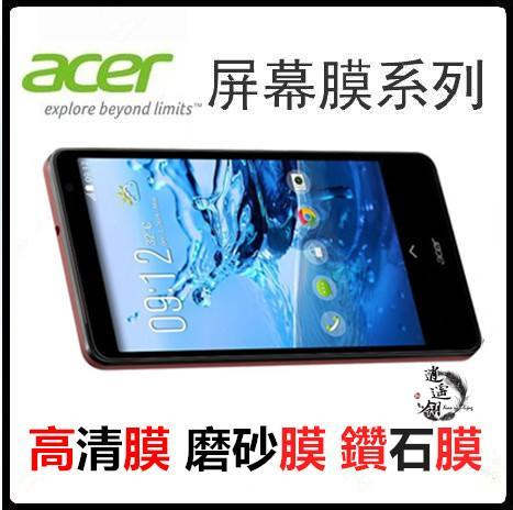 (送貼膜工具) 4H硬度 宏碁 Acer Liquid Z330 保護膜 高清 磨砂 鑽石 靜電貼膜