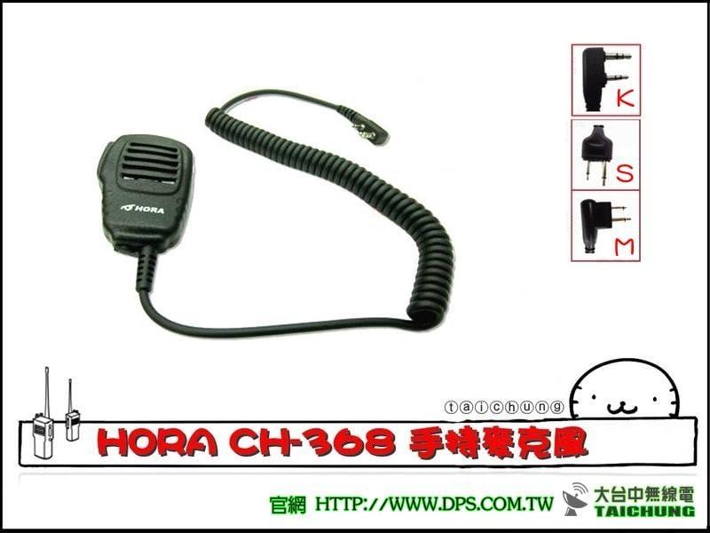 ⒹⓅⓈ 大台中無線電  HORA手持麥克風 C-150.S-145.RL-102.P150