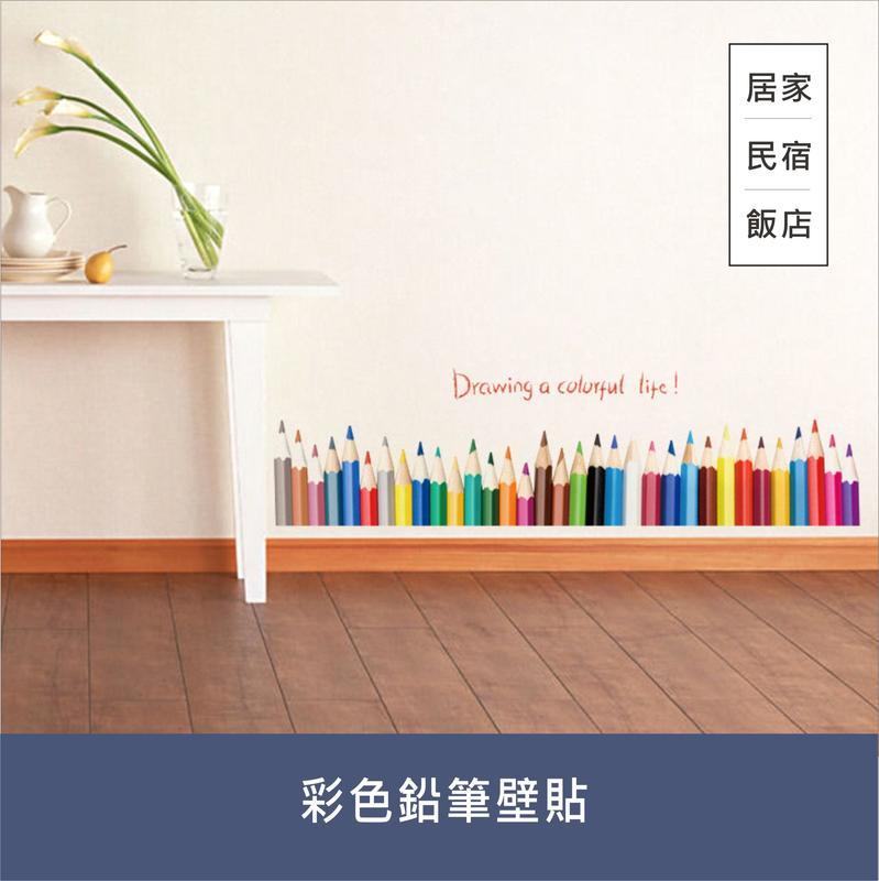 【生活物語】TB254彩色鉛筆壁貼 50x70 窗貼 可重複黏貼 壁貼 貼紙 安親班 室內裝飾 節日佈置