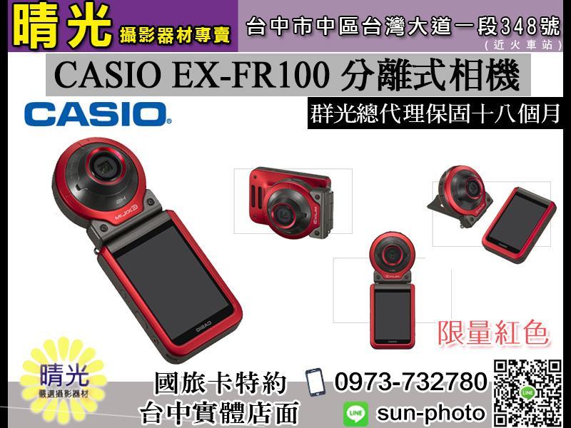 ☆晴光★紅色 casio 卡西歐 ex-fr100 FR100 分離式相機 運動攝影機 單機 超商取貨
