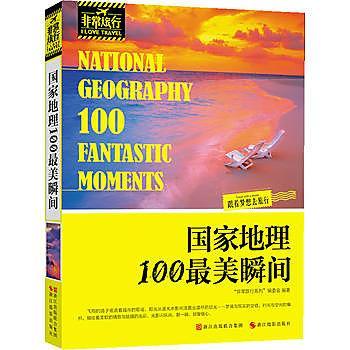 【愛書網】9787551402866 國家地理100最美瞬間 簡體書 作者:非常旅行系列編委會