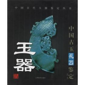 [工-C4]中國古玉禮器鑒定:中國古代玉器鑒定叢書/曉靜 著/ISBN:9787806904770