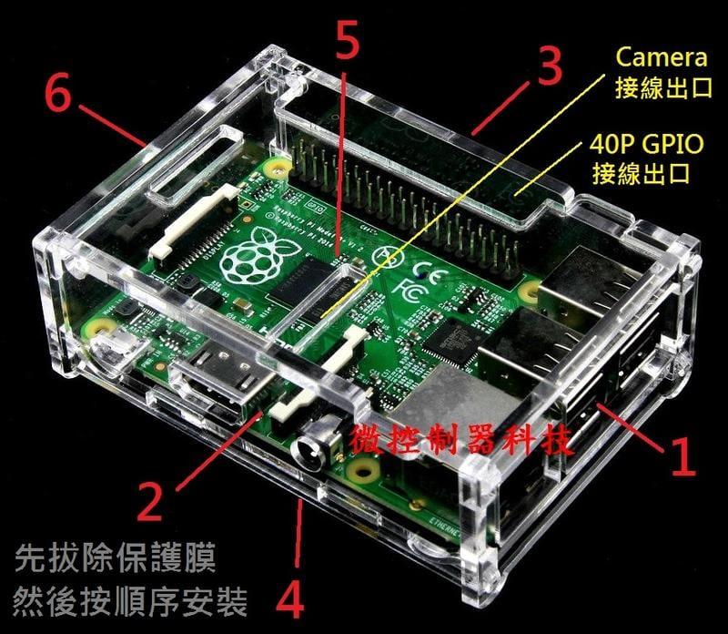 【微控制器科技】含稅附發票  樹莓派 Raspberry Pi 3 B+ 透明外殼、可安裝風扇