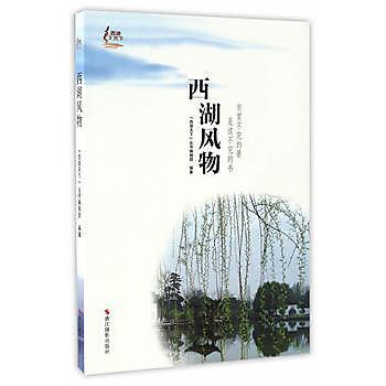 【愛書網】9787551416122 西湖天下:西湖風物 簡體書 作者:西湖天下叢書編輯部
