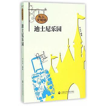 【愛書網】9787552010305 私人訂制遊迪士尼樂園 簡體書 作者:葉永平