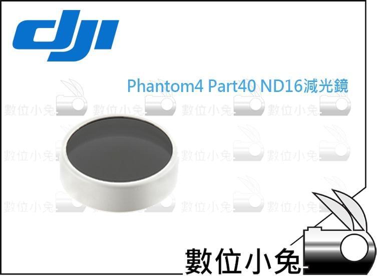 免睡攝影【DJI 大疆 Phantom 4 Part40 ND16減光鏡】pro Advanced P4P P4A 空拍