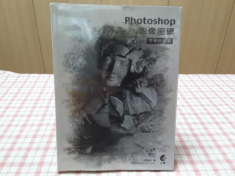 【心安齋二手書】《Photoshop 影像密碼-想像與現實(附光碟)》游閔州 上奇2007