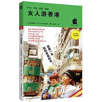 【愛書網】9787553406220 女人游香港(一本關於玩在香港和享受的書) 簡體書 作者:(日) 岡田和惠 著,殷環宇 譯