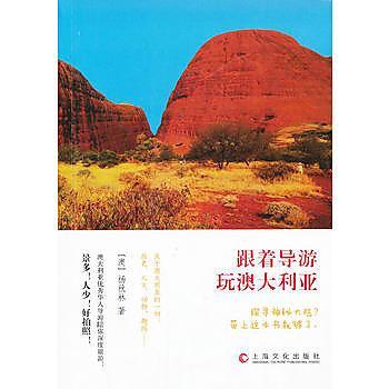 【愛書網】9787553500973 跟著導遊玩澳大亞 簡體書 作者:(澳)楊秋林