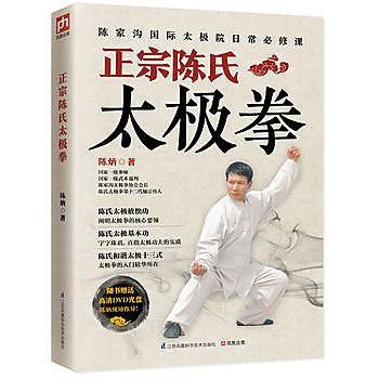 【愛書網】9787553757490 正宗陳氏太極拳 簡體書 作者:陳炳