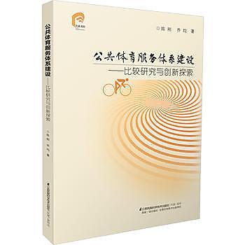【愛書網】9787553753379 公共體育服務體系建設----比較研究與創新探索 簡體書 作者:陳剛 喬均