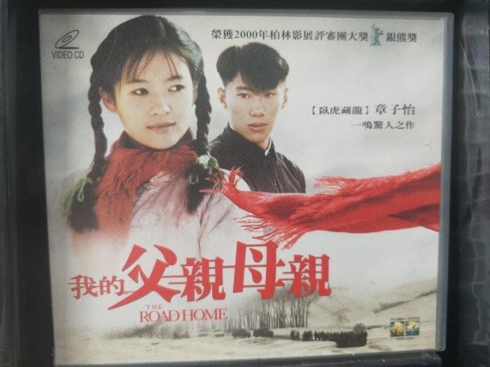 挖寶二手片-V01-028-正版VCD-華語【我的父親母親】-張藝謀 章子怡(直購價)