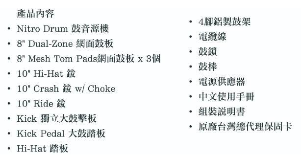 造韻樂器音響- JU-MUSIC - Alesis Nitro Mesh Kit 世界銷售冠軍 電子鼓 !!『公司貨,免