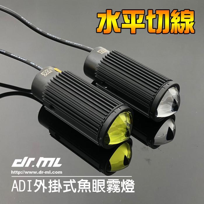 【外掛式】ADI 霧燈 原價1800,出清價1406 (無保固) 魚眼 白光 黃金光 省電、高效率、完美切線 勁戰四代