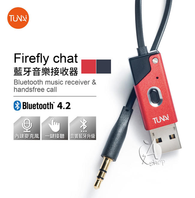 【A Shop】Tunai Firefly chat 藍牙4.2 音樂接收器 車用/家庭音響(支援免持通話)