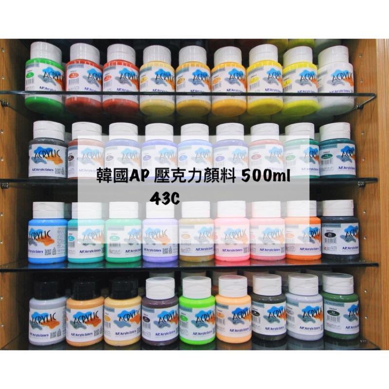 韓國AP 壓克力顏料 500ml 單罐 共43色(單罐)