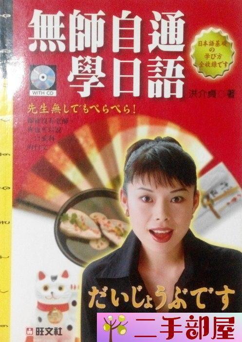 ∞ 二手部屋 ∞ 學習  ◆ 無師自通學日語 ◆
