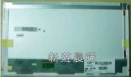 【新莊3C】全新14吋 筆電面板 LGLP140WH1 LP140WH4 TL A1 A2 E3 N1 A4 B1 C1