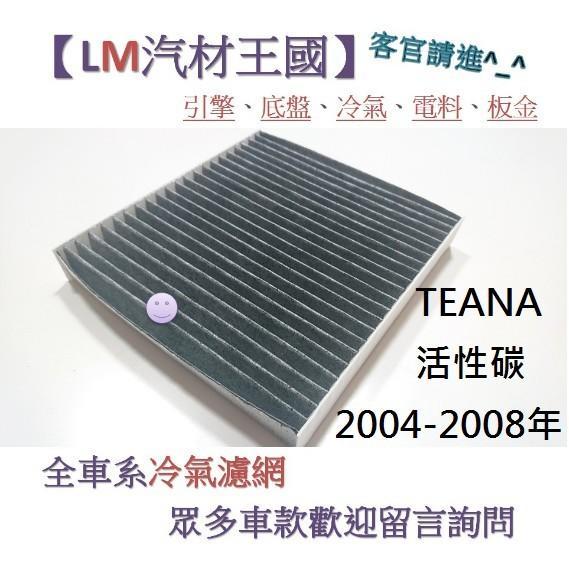 【LM汽材王國】冷氣濾網 TEANA 活性碳 2004-2008年 冷氣芯 空調濾網 冷氣濾芯 NISSAN 裕隆 日產