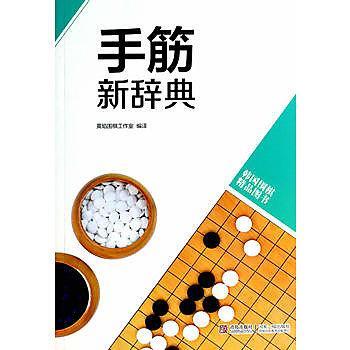 【愛書網】9787555202080 韓版圍棋精品圖書——手筋新辭典 簡體書 作者:書林出版社 等