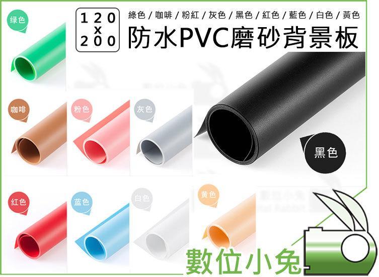 數位小兔【防水PVC磨砂背景板 120x200cm 】商品 攝影棚 背景紙 防塵 網拍 背景布 可擦拭