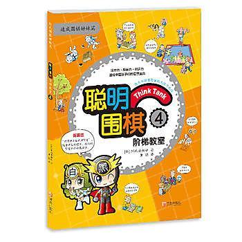 【愛書網】9787555219170 聰明圍棋階梯教室4 簡體書 作者:(韓)陽地出版社  著, 黃焰 譯