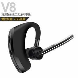 ※送副耳機※ V8商務型無線藍芽耳機 商務藍芽耳機 體聲/耳掛式來電報號/半年保固【RB004】