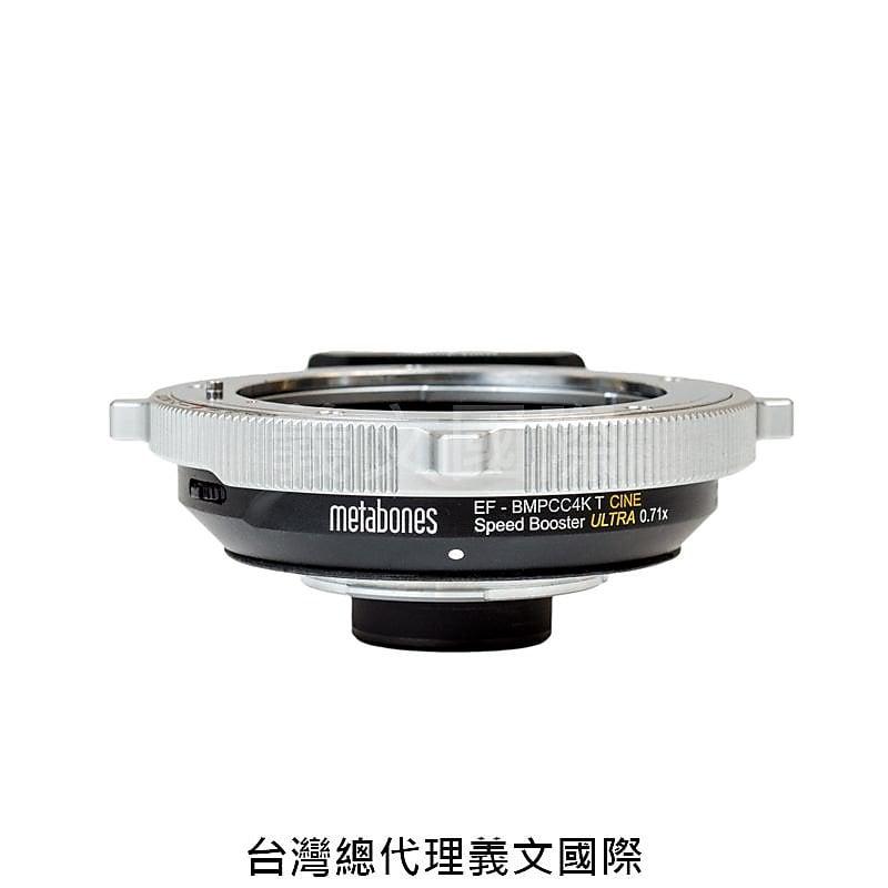 Metabones專賣店:Canon EF-BMPCC4K T CINE ULTRA 0.71x(BMPCC 4K|黑魔法|攝影機|佳能|Canon EOS|鎖定環|減焦|0.71倍|轉接環)