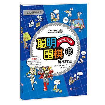 【愛書網】9787555219293 聰明圍棋階梯教室16 簡體書 作者:(韓)陽地出版社  著, 黃焰 譯